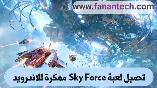 تحميل لعبة سكاي فورس Sky Force Reloaded 1.82 مهكرة للاندرويد باخر التحديثات الجديدة