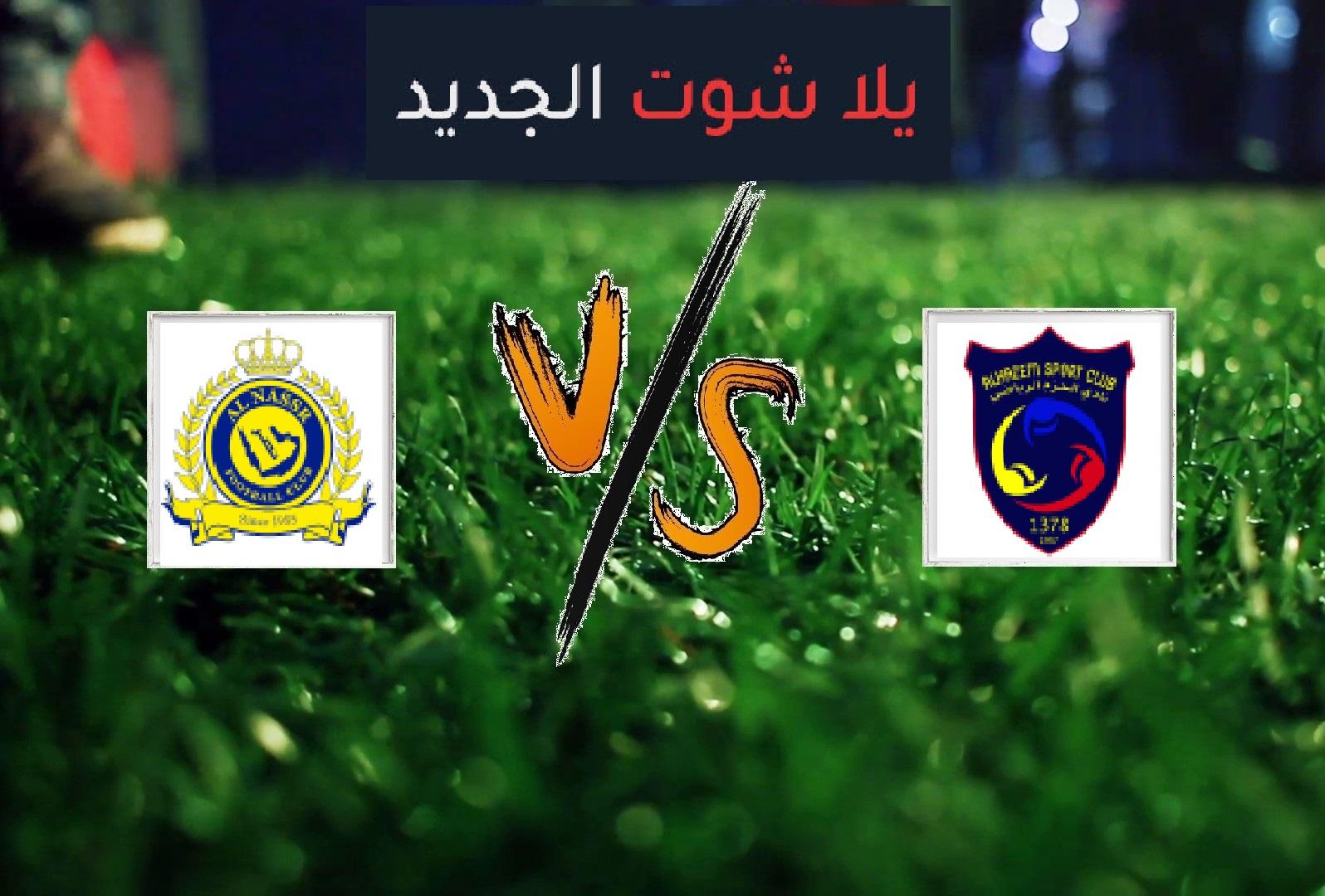 نتيجة مباراة النصر والحزم بتاريخ 22-02-2020 الدوري السعودي