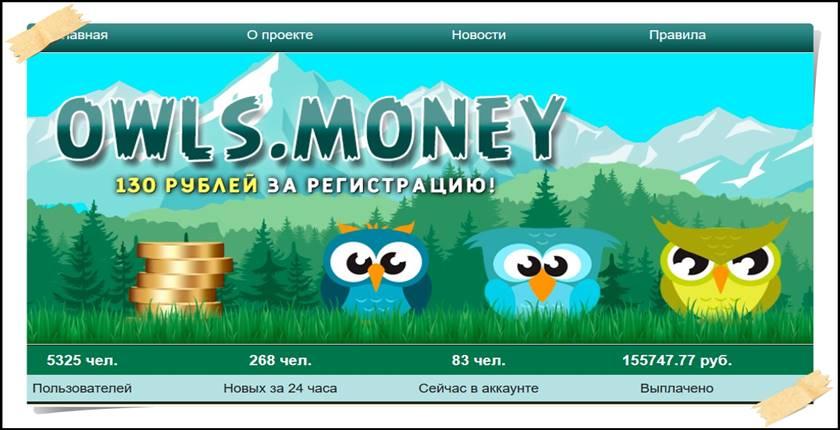 Мошенническая игра owls.money – Отзывы, развод, платит или лохотрон? Информация!