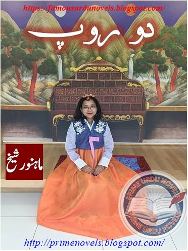 Do roop novel online reading by Mahnoor Sheikh Part 1
