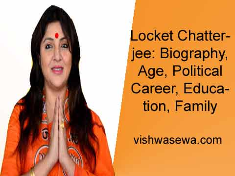 Locket Chatterjee: Biography, Age, Education, Political Career | लॉकेट चटर्जी