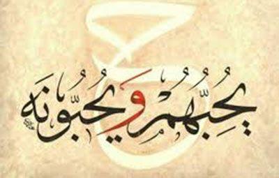 الحب الإلهي عند الصوفية