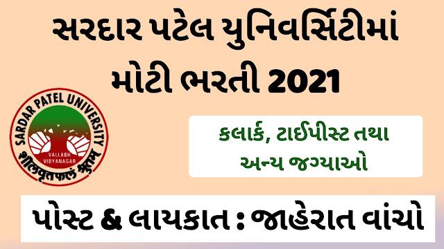 ( SPU ) Sardar Patel University: Recruitment Notification Vacancies Post 2021