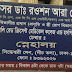 Prof. Dr. Rowshan Ara Begum Clinic Address