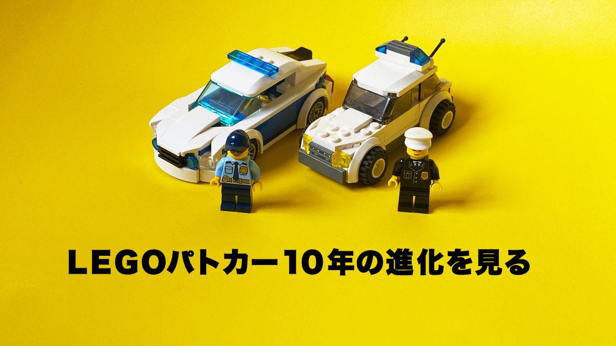 LEGOレビュー:シティのパトカー10年間の進化をチェック:2008年7236と2019年60239を比較