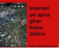 map me apna ghar kaise dekhe by all hindi way