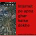 Internet Or Map  Pe Apna Ghar live Kaise dekhe Pc And Mobile | मैप में अपना घर कैसे देखें