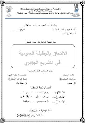 مذكرة ماستر: الالتحاق بالوظيفة العمومية في التشريع الجزائري PDF