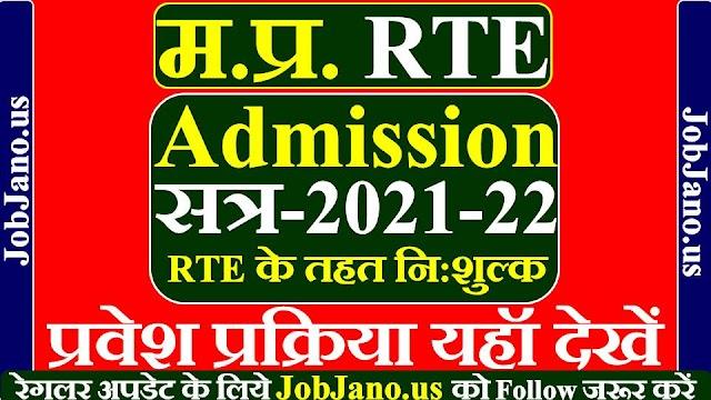 एमपी आरटीई एडमिशन 2021, RTE MP Online admission 2021-22, आरटीई एमपी एडमिशन 2021-22, आरटीई मध्य प्रदेश एडमिशन 2021-22, RTE MP Admission 2021, एमपी आरटीई एडमिशन 2021-22 शुरू हो चुका है