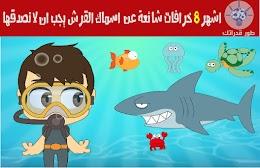 اشهر 8 خرافات شائعة عن اسماك القرش يجب ان لا تصدقها