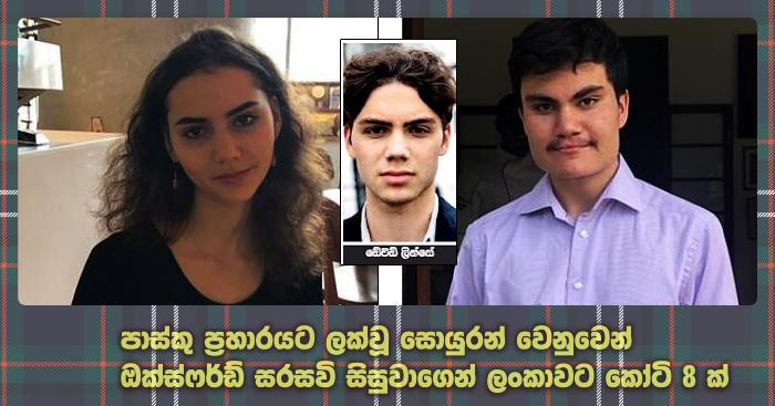 https://www.gossiplankanews.com/2019/12/david-lindsey-British-brother-sister-fled-Sri-Lankan-blast-killed.html