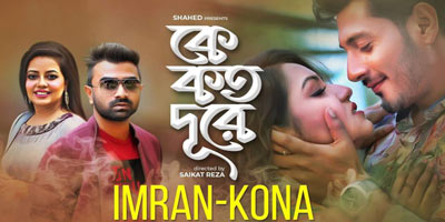 KE KOTO DURE SONG LYRICS Image