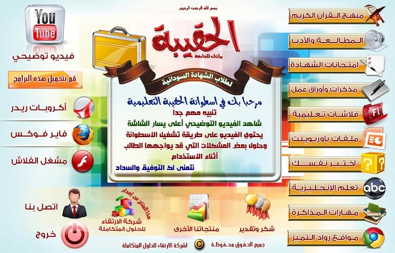 كتب الشهادة الثانوية السودانية pdf