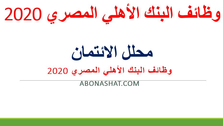 وظائف البنك الاهلي المصري 2020  اعلن البنك الاهلي المصري عن احتياجة لوظيفة محلل الائتمان بجميع الفروع   وظائف حديثي التخرج والخبرة   National Bank of Egypt credit analyst jobs