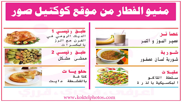 منيو فطار أيام شهر رمضان