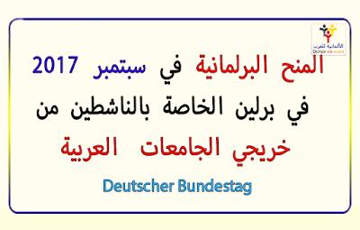 منح البرلمان الألماني لسنة 2017 في برلين الخاصة بخريجي الجامعات العربية  آخر موعد لتقديم الطلبات: 31 يناير 2017
