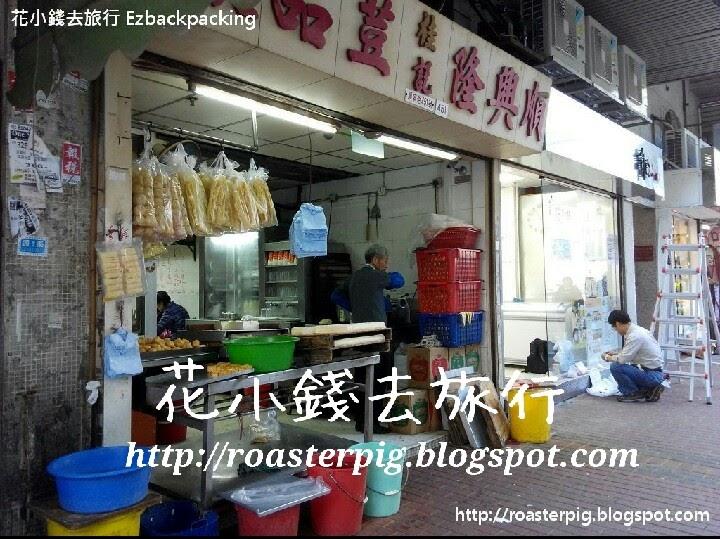 長沙灣順興隆桂記荳品廠