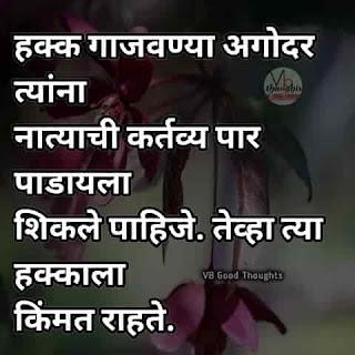 good-thoughts-in-marathi-on-life-marathi-suvichar-with-images-नाती-सुविचार