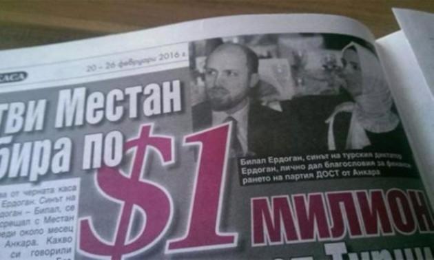Η Τουρκία χρηματοδότησε μουσουλμανικό κόμμα στη Βουλγαρία