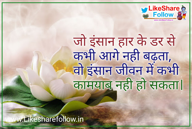 best-positive-motivational-life-quotes-in-hindi-2020-messages-images-shayari