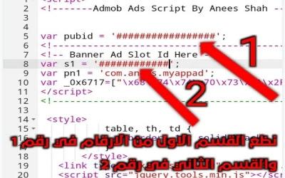 إضافة اعلانات ادموب على مدونة