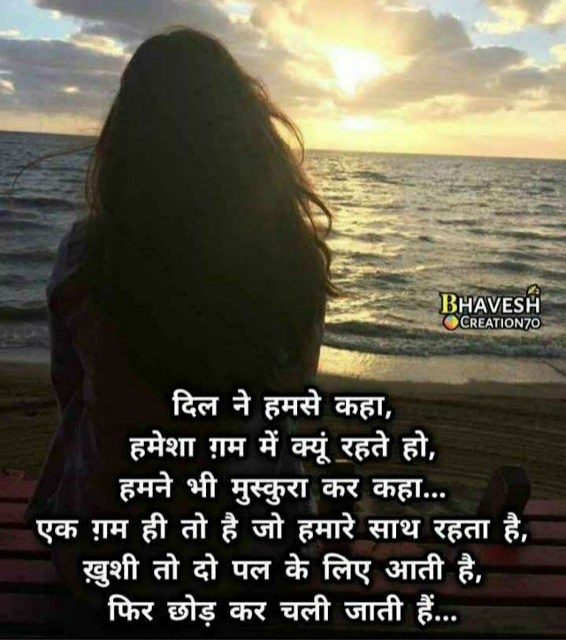 Top 10 motivational student shayari in Hindi 2021    Top motivational shayari for students in hindi
