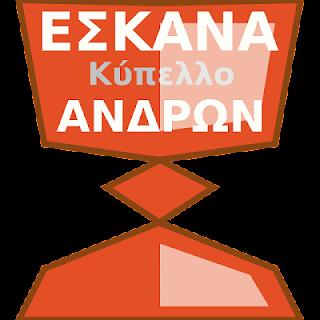 ΚΥΠΕΛΛΟ ΑΝΔΡΩΝ ΕΣΚΑΝΑ 21-22