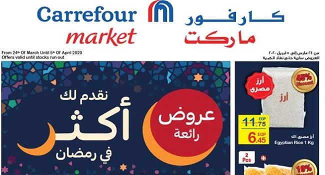 عروض كارفور مصر رمضان من 24 مارس حتى 5 ابريل 2020 فروع الماركت