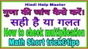 गुणा की जांच कैसे करें सही है या गलत। How to check multiplication true or false. Short trick