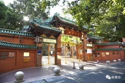 WE 中華頻道: GuangZhou Pui Ching 廣州培正中學