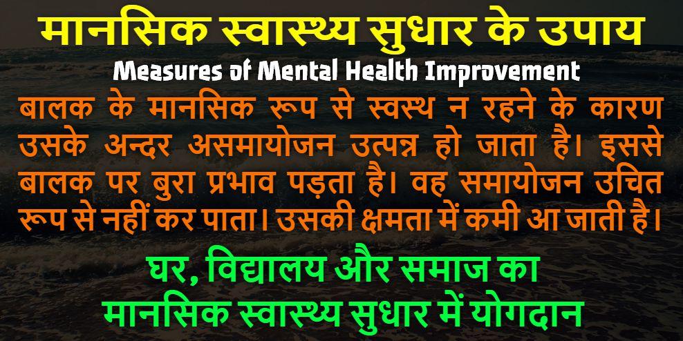 Mansik Swasthya Sudhar Ke Upay