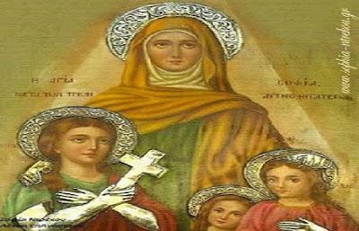 Αγία Σοφία και τις Κόρες της: Πίστη, Ελπίδα και Αγάπη 17 Σεπτ