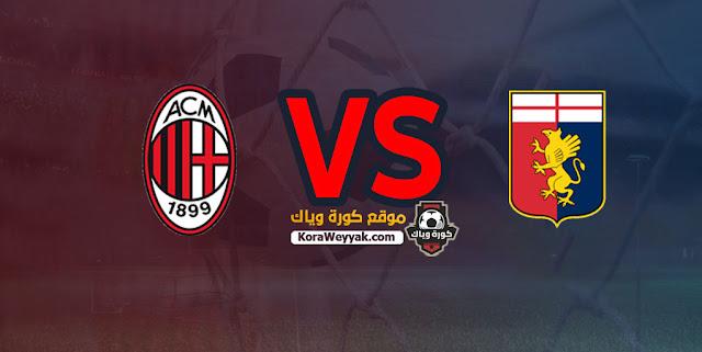 نتيجة مباراة ميلان وجنوى اليوم 16 ديسمبر 2020 في الدوري الايطالي