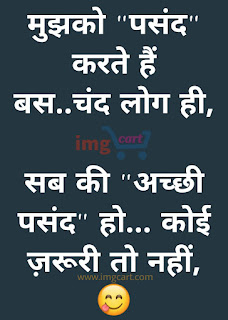 Funny Hindi Quotes Status Image For Whatsapp