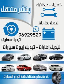 خدمة اصلاح تواير سيارات