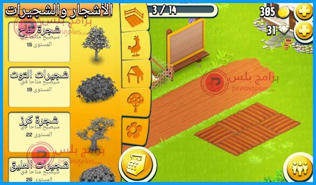 زراعة الاشجار لعبة المزرعة السعيدة هاي داي