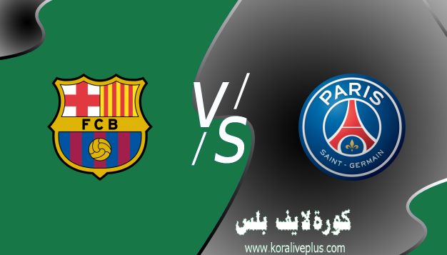 مشاهدة مباراة برشلونة وباريس سان جيرمان اليوم بث مباشر