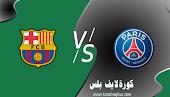 نتيجة مباراة برشلونة وباريس سان جيرمان اليوم  16-02-2021 دوري أبطال أوروبا