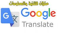 تطبيق الترجمة : Google