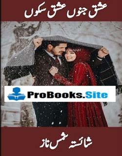 Ishq Junoon Ishq Sakoon Episode 4 Novel By Shaista Shams Naz