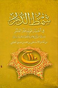 Alawiyyah Blog : Maulid Simtudduror / Maulid Al Habsyi
