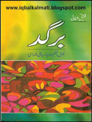 Bargud by Qateel Shifai Urdu Poetry Book