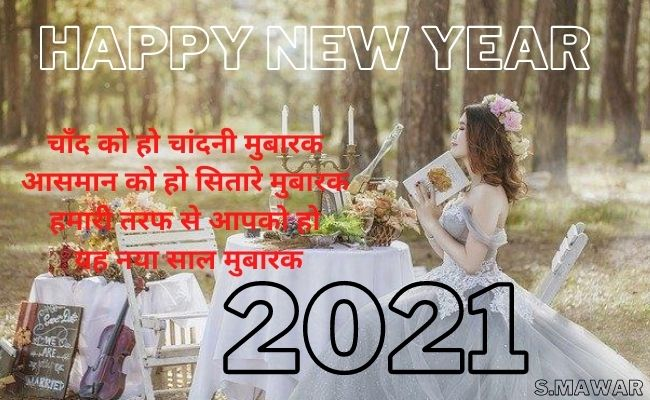 Happy-New-Year-Quotes-in-Hindi-2021| Happy-New-Year-Messages-Quotes