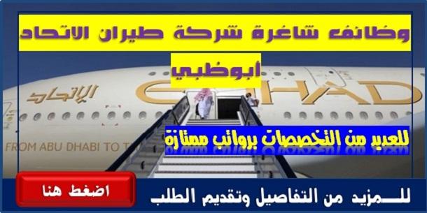 وظائف طيران الاتحاد 2020