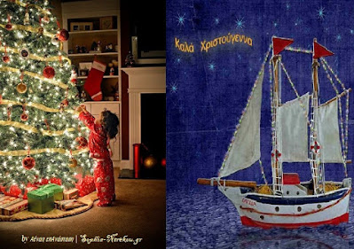 Το στόλισμα του χριστουγεννιάτικου δέντρου
