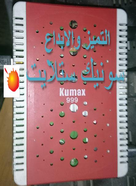 فلاشة الاصلية Kumax 999 hd