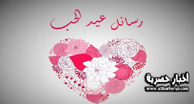 إضافة أجمل رسائل بمناسبة عيد الحب 2018 تحميل مسجات رسائل عيد الحب لسنة happy valentine day 2018 مكتوبة