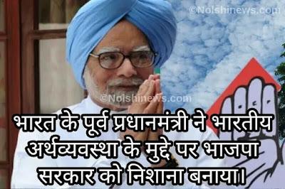भारत के पूर्व प्रधानमंत्री ने भारतीय अर्थव्यवस्था के मुद्दे पर भाजपा सरकार को निशाना बनाया.