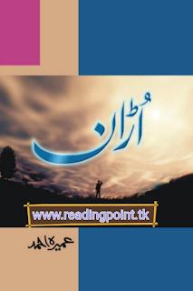 Urdu novel uraan PDF written by umera Ahmed free download