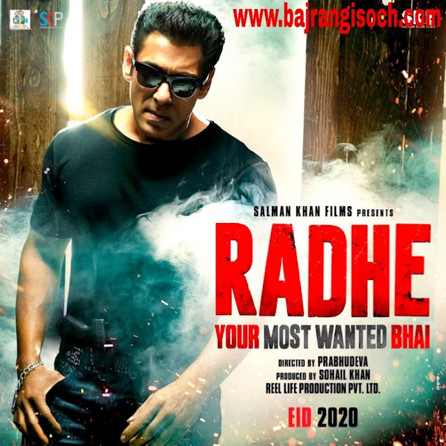 Radhe bhai full movie download (2020)